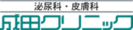 成田クリニック